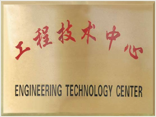 Engineering technology center